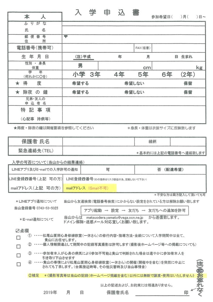 一休さん入学申込書